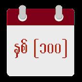 Myanmar Calendar 2018 - Android Apps on Google Play