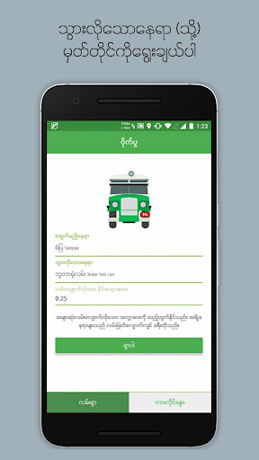 39 Bite Pu - Yangon Bus Guide screenshot 1