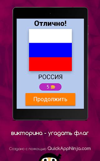 Викторина - угадать флаг - screenshot