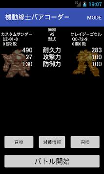 warrior barcode apk screenshot