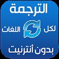 App ترجمة فورية بدون انترنت 2017 APK for Kindle