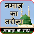Download नमाज़ का तरीक़ा - Manner of salat APK for Android Kitkat