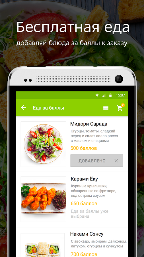 Delivery Club — доставка еды Screenshot 5