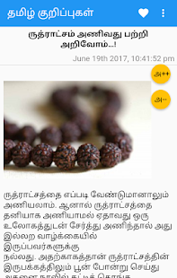 Tamil Kuripugal APK for Bluestacks
