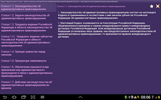 Screenshot of Administrative Offences CodeRU