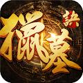 Game 獵墓訣(公測版) APK for Kindle
