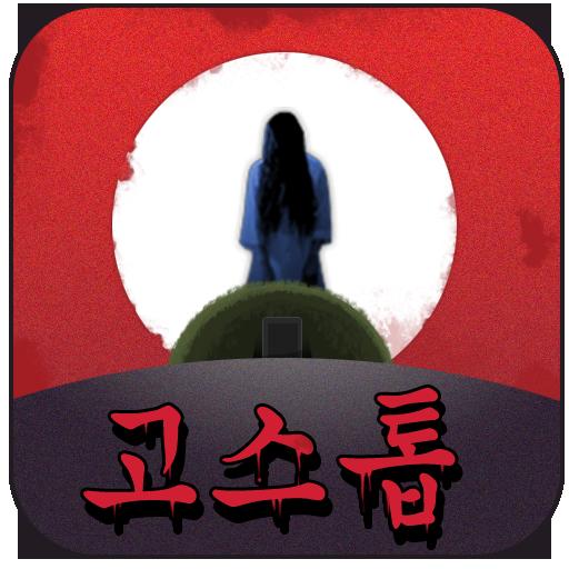고스톱: 납량특집 (무료 맞고 게임) (game)