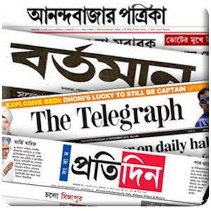 Bengali Newspapers