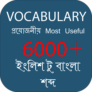 Download Vocabulary English to Bengali For PC Windows and Mac