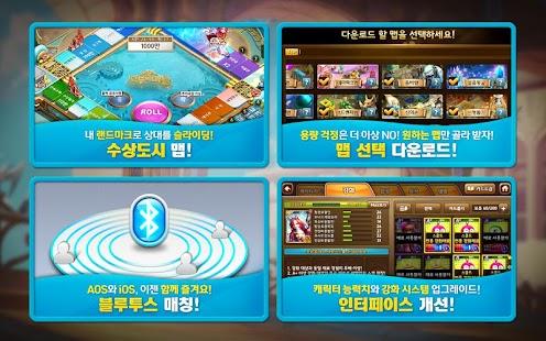 Game 모두의마블 for Kakao APK for Windows Phone