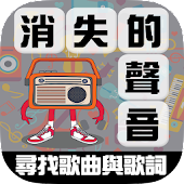 Download 消失的聲音 - 尋找歌曲與歌詞 APK for Android Kitkat