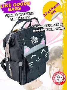 """Рюкзак серии """"Like Goods"""", D0002/11302"""