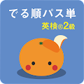 App mikan でる順パス単2級 apk for kindle fire