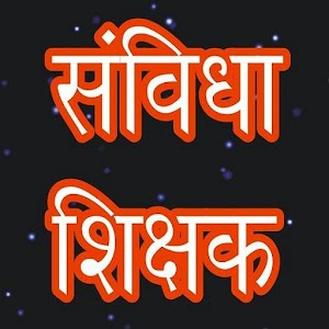 SAMVIDA SHIKSHAK (MPTET) for PC-Windows 7,8,10 and Mac
