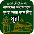 Small Sura for Namaj APK for Bluestacks