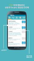 Screenshot of 캠핑지도 - 국내 캠핑장 예약 및 총정리