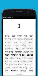 עברית ספרים דיגיטליים  for pc