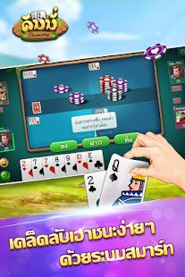 Game Dummy ดัมมี่ เกมไพ่สุดฮิต APK for Windows Phone