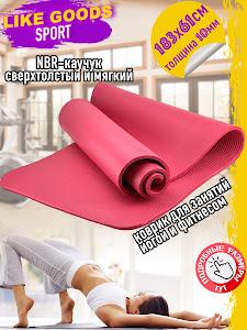 Коврик для йоги,GD-11719