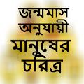 App জন্মমাস অনুযায়ী মানুষের চরিত্র version 2015 APK
