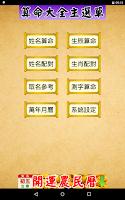 Screenshot of 姓名與稱骨算命,生肖分析