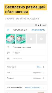 Free Download Юла – объявления поблизости APK for Samsung