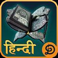 App Hindi Quran APK for Kindle