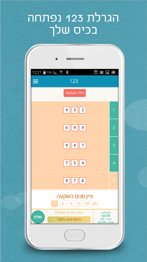 לוטו שלי, צאנס, 777, 123 Screenshot 16