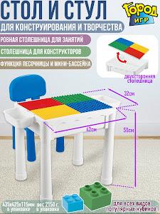 Стол для Конструирования, Brick Battle: GD-12812