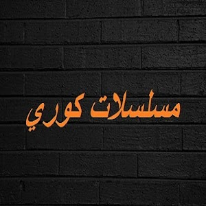 Download مسلسلات كوري For PC Windows and Mac