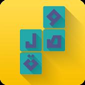 Game وصلة - لعبة كلمات متقاطعة APK for Kindle