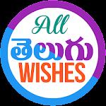 All Telugu Wishes / Greetings Icon