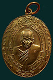 เหรียญรวงข้าว หลวงปู่อุ้น วัดตาลกง ปี ๒๕๔๙ เนื้อทองแดง