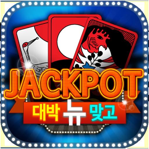 대박뉴맞고 - 무료고스톱카지노 (game)