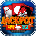 Download 대박뉴맞고 - 무료고스톱카지노 APK to PC