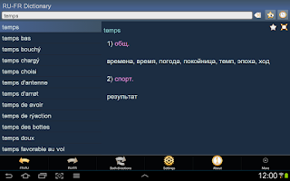 Screenshot of Russian French Dictionary Free