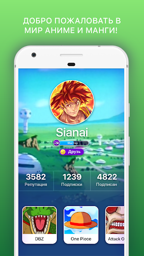 Amino Anime Russian аниме и манга screenshot 5