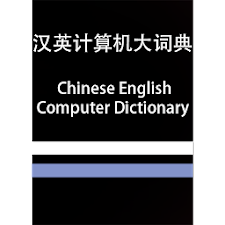 CE Computer Dictionary
