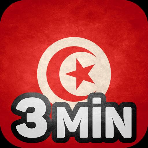 Android aplikacija Naučite tuniški u 3 minute na Android Srbija