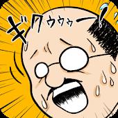 妻出没注意! / 鬼妻の恐怖から逃げきれ!