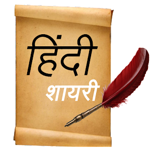 Download 2018 All New Hindi Latest Shyari app Love Dosti for PC