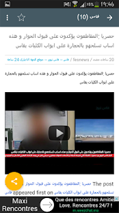 FesNews فاس نيوز - screenshot