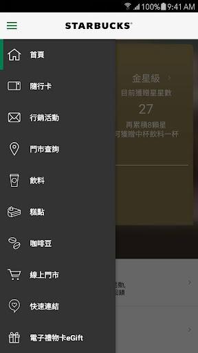 Starbucks TW screenshot 2