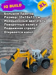 """Машинка серии """"Город Игр"""", Большая стройка 1:10 - экскаватор"""