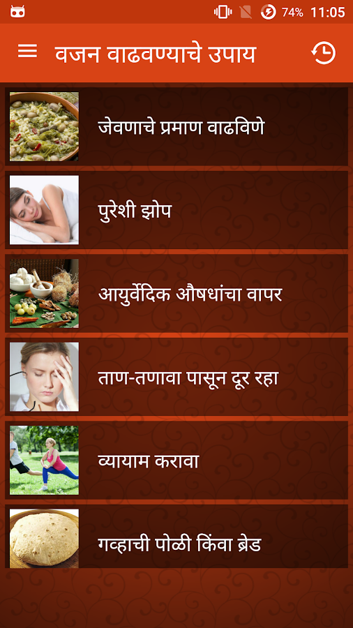 Marathi Weight Loss Gain Tips Screenshot