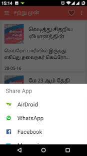 Dinakaran Tamil News - screenshot