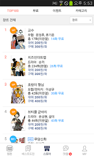 Download 네이버 웹툰 - Naver Webtoon APK to PC