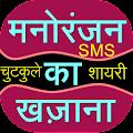 SMS Jokes Shayari Ka Khazana APK for Bluestacks