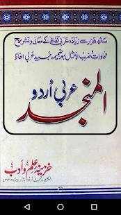 Al Munjid Vol 1-2 - screenshot