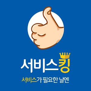 Download 서비스킹 For PC Windows and Mac